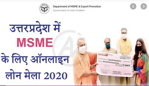 UP MSME Loan Mela