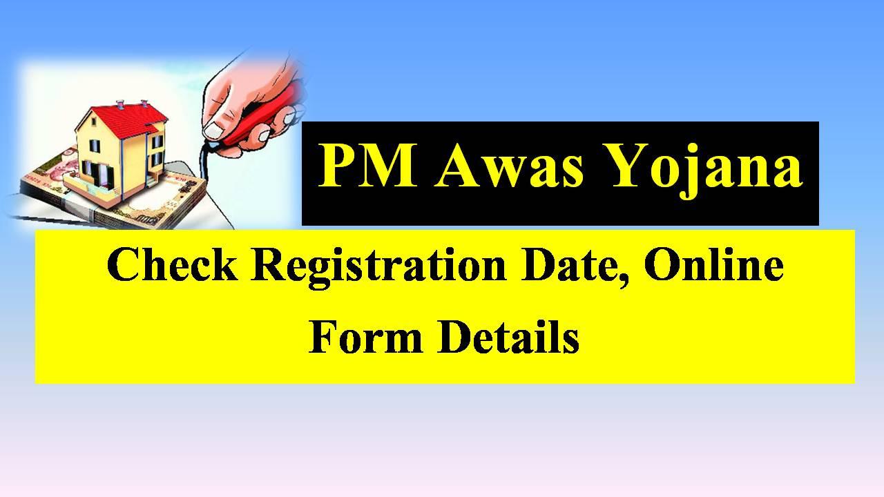 PM awas Yojana Last date