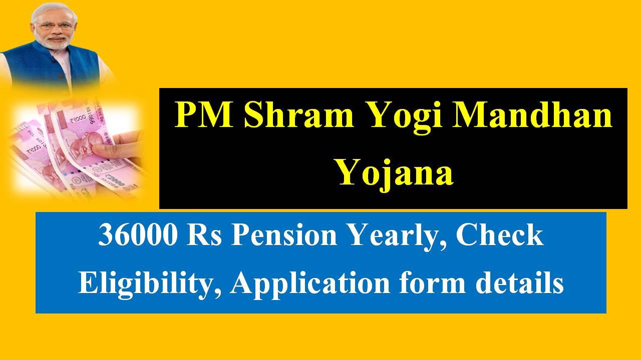 PM shram yogi mandhan yojana