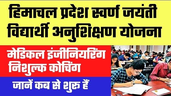 hp swarna jayanti vidyarthi anushikshan yojana