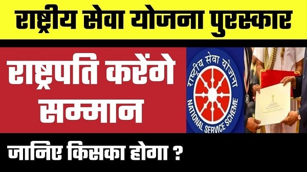 national service scheme in hindi